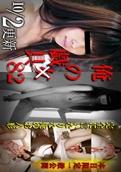 Mesubuta – 151002_994_01 – Risa Nomoto