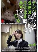 [SNTM-004] ナンパ連れ込みSEX隠し撮り・そのまま勝手にAV発売。する元芸人 Vol.4
