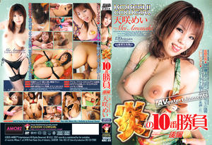 (KSC22) KOKESHI COWGIRL Vol.22 A Ten-Game Match of the Fire 2 – Mei Amasaki
