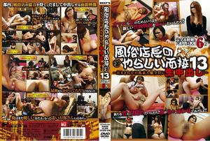 [DVDES 336]   Amatuer   Sexual Service Business Managers Disgraceful Interview 13