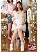 [SPRD-708] 代理出産の母 翔田千里